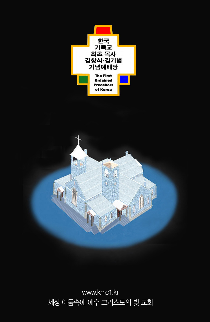 세상에빛,교회(한목_로고)2011.03.17(목)밤0830