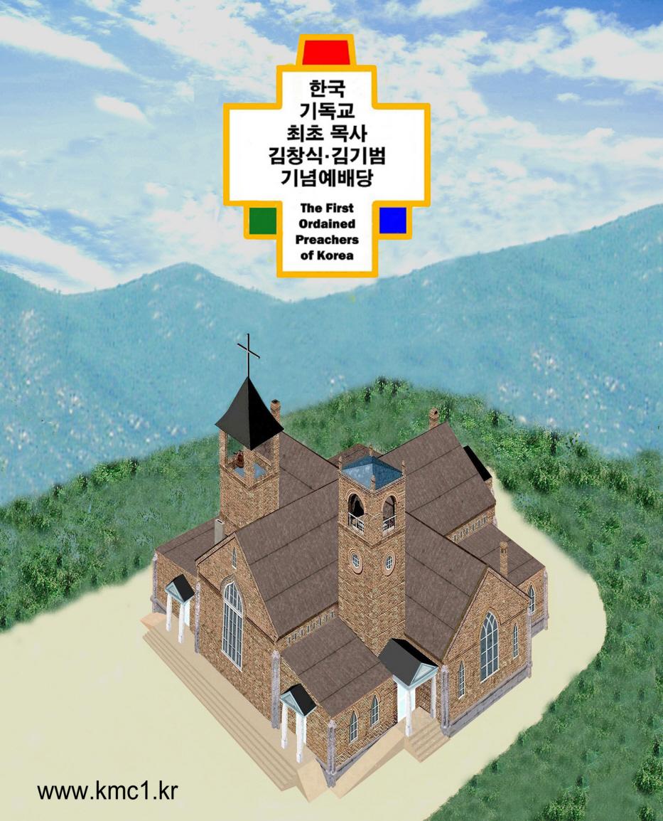 제물포웨슬리예배당(칼라)산배경-111bookmark(916.7kb)