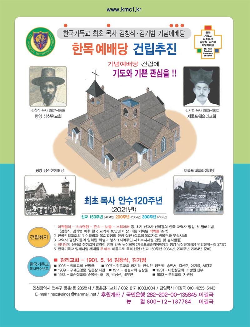 한목예배당(록주위)kmc1.kr,2011.04.01
