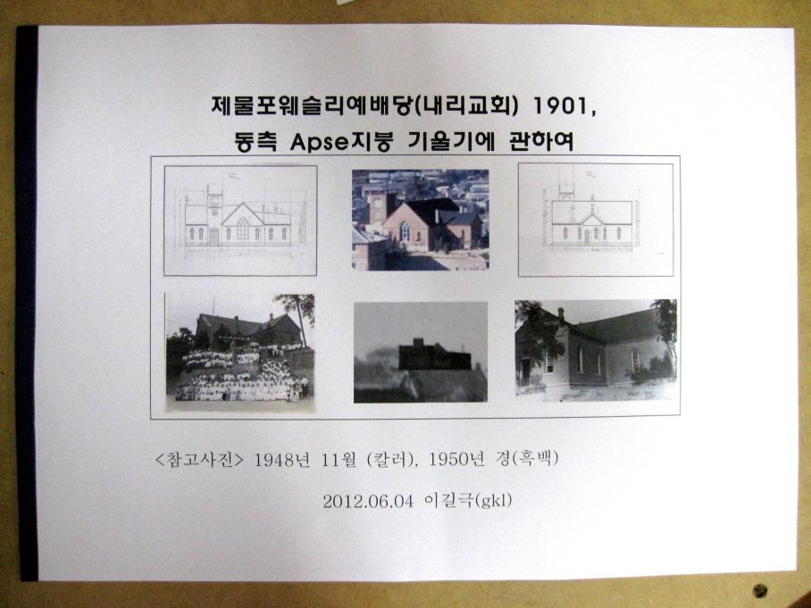 (표지)제물포웨슬리예배당(내리교회) 1901,동측Apse지붕기울기에 관하여,IMG_9283