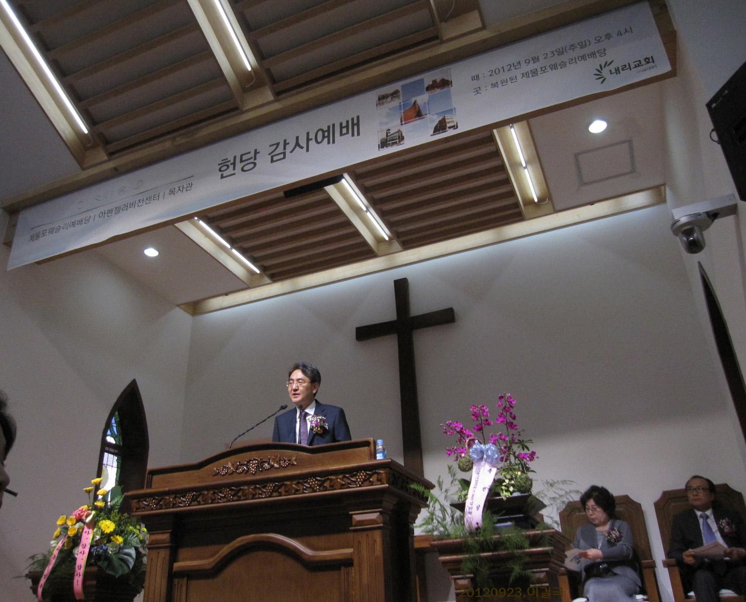 김흥규 목사의 헌당식 환영사와 집례 시작