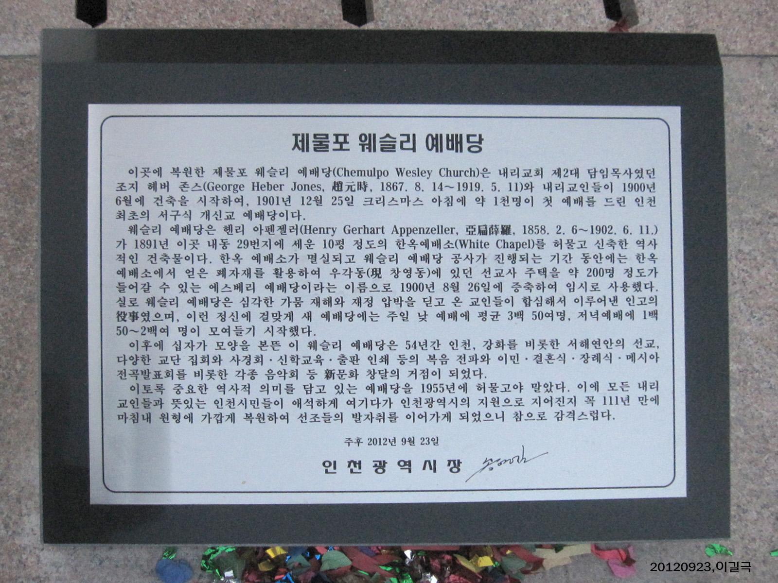 인천광역시장 복원 기념석판