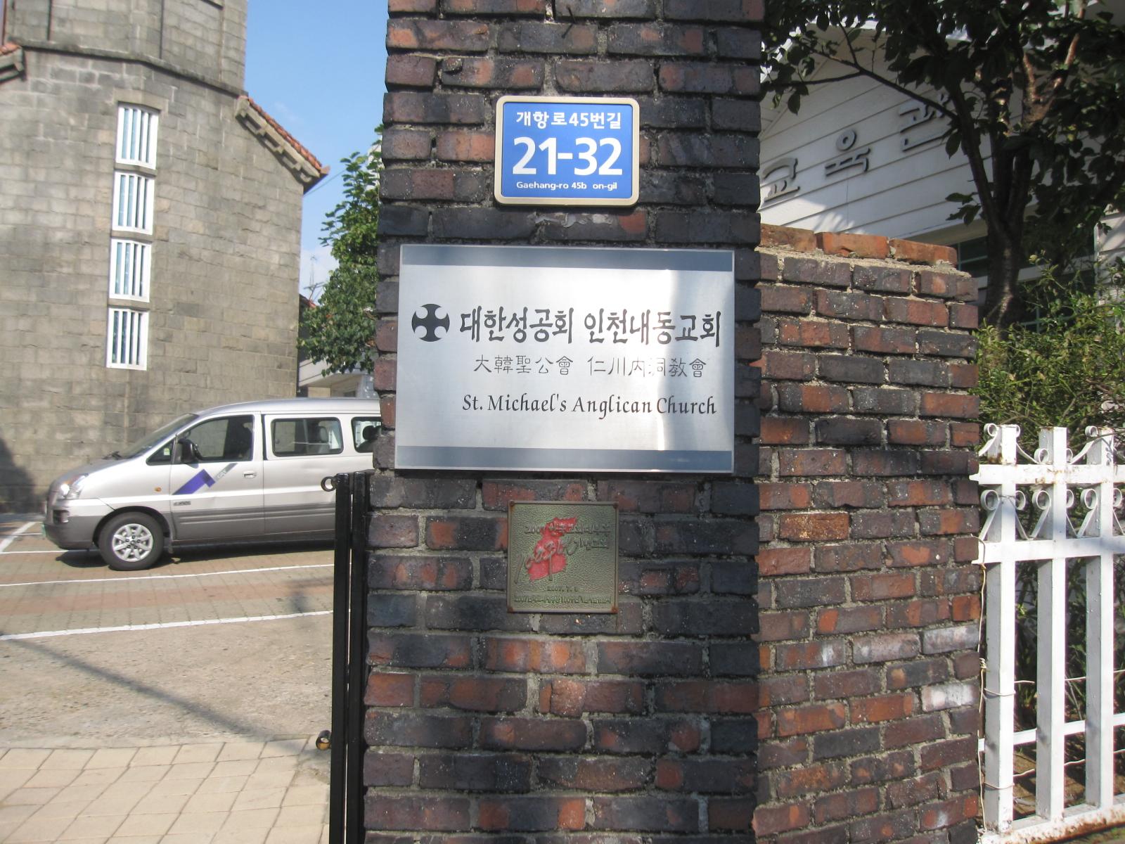 인천내동성공회(2101.10.02)-03.IMG_7054