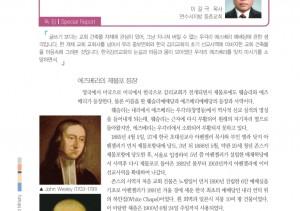 p.18,교회와목양67호