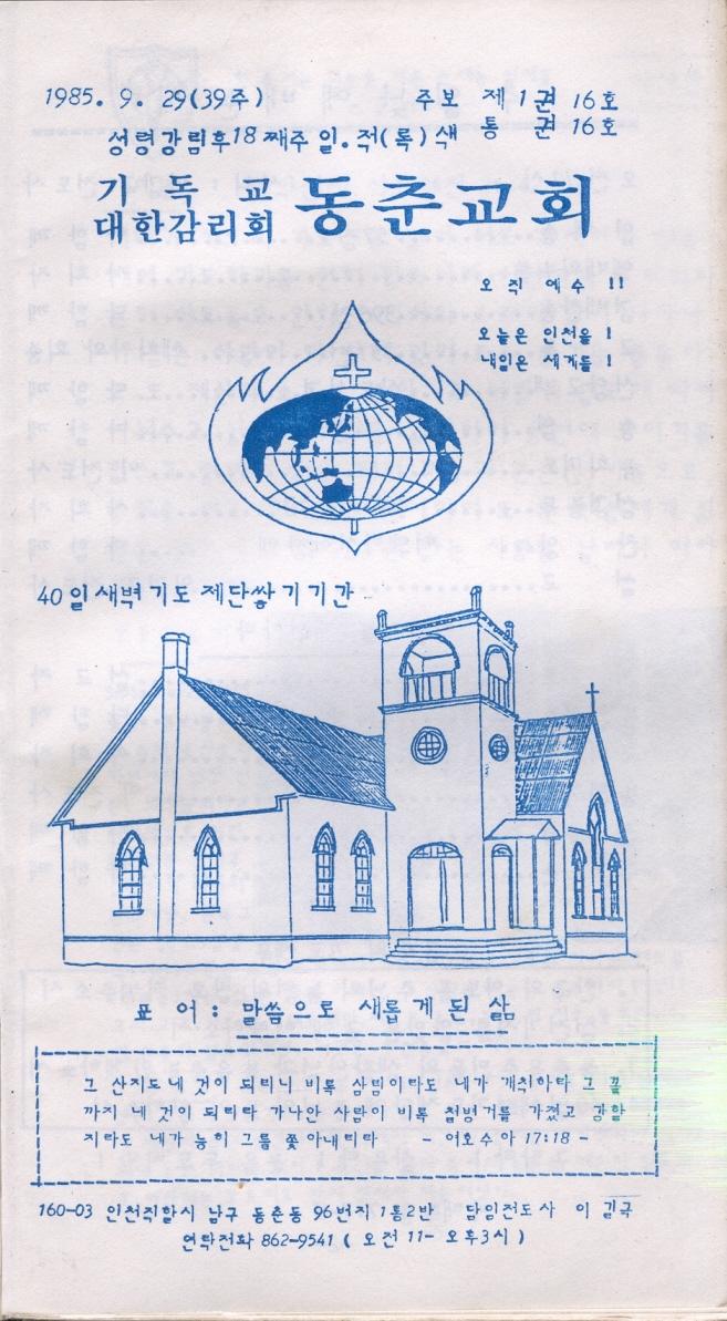 018-1985.09.29,동춘교회 주보