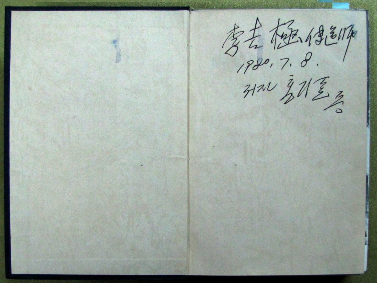1980.07.08,내리95년사,이길극전도사,저자홍기표싸인속페이지