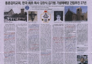 감리교뉴스(2012.10.28,27호,12면).228.1M(20_,진함)