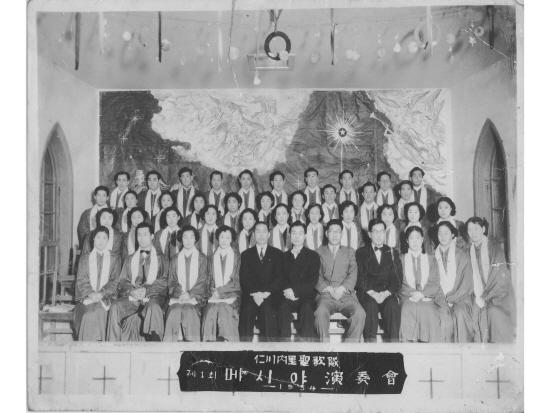 ▲ 1954년 메시야초연과 인천내리교회 웨슬리예배당, 한세홍 목사와 성가대원