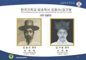 한국기독교 최초목사 김창식 김기범 목사안수